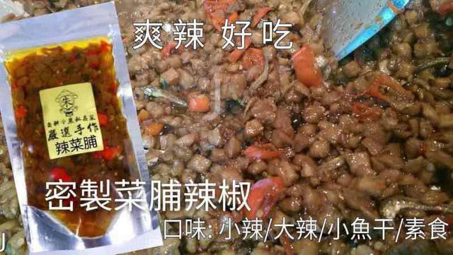🇹🇼 台灣小農 密製菜脯辣椒