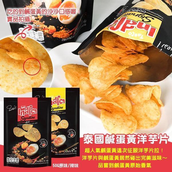 泰國鹹蛋黃洋芋片 原味/辣味