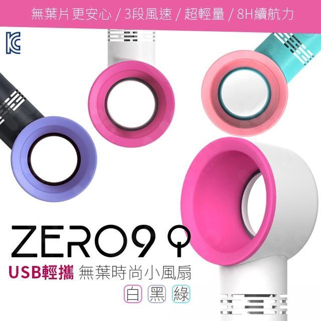 現貨►zero 9 USB輕攜無葉時尚小風扇