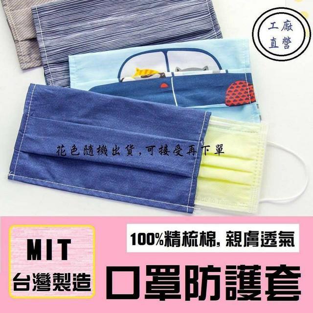 ✅臺灣製造口罩防護套 #精梳棉採用