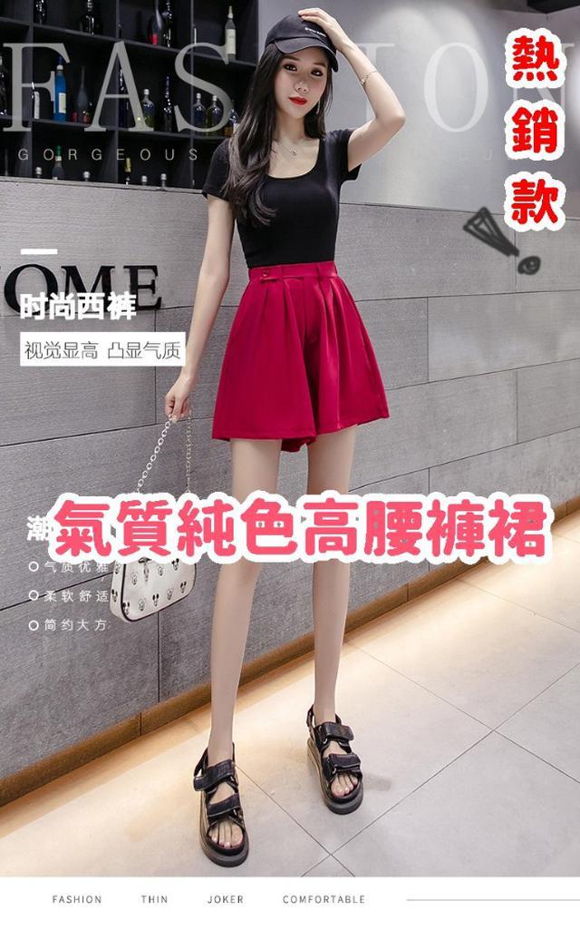 【預購】熱銷款!! 氣質顯瘦高腰褲裙
