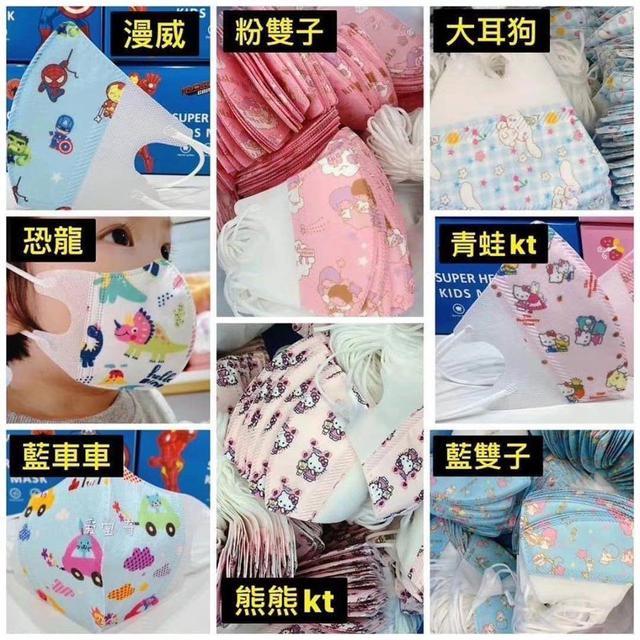 兒童可愛3D立體口罩(50入/盒)