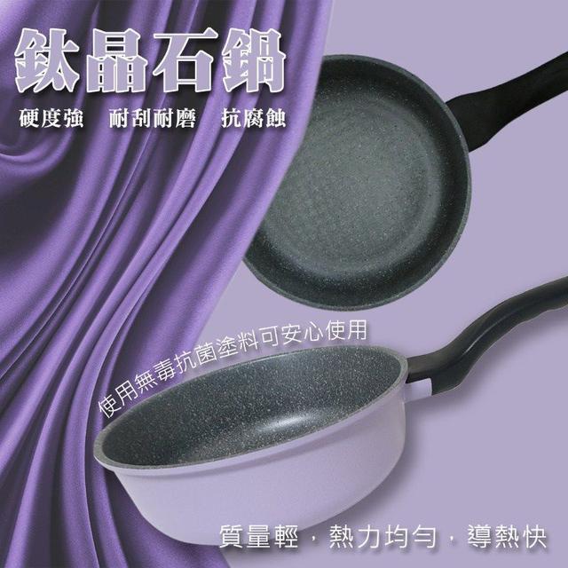 鈦晶石頭抗菌不沾單手把湯鍋