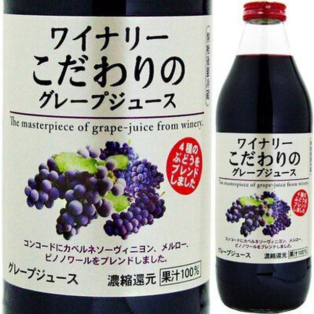 阿爾卑斯100%高級紅葡萄果汁