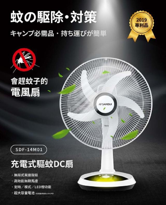 ✨✨SANSUI山水 14吋LED智慧雙效驅蚊DC扇 SDF-14M01✨✨