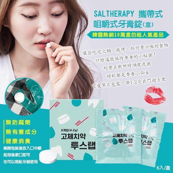 韓國 SALTHERAPY 攜帶式 咀嚼式牙膏錠6入/盒
