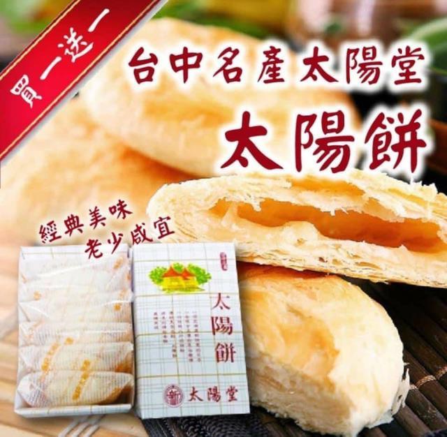台中太陽堂太陽餅(買一送一) 2/12結單
