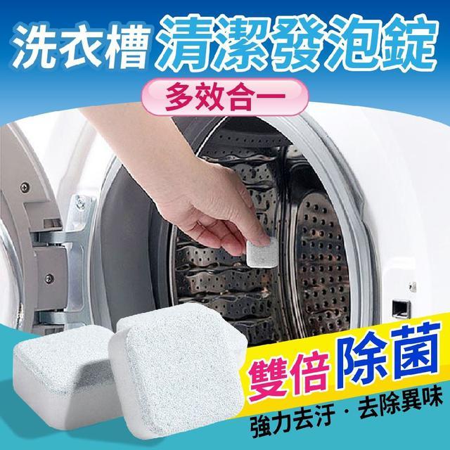 PG洗衣機 清潔 去汙 錠12入