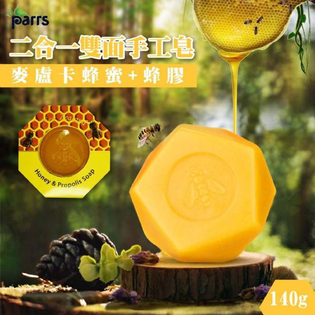 紐西蘭 PARRS 麥盧卡蜂蜜+蜂膠 二合一雙面手工皂 140g~沐浴/潔面