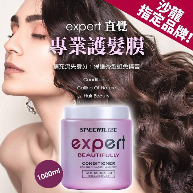 直覺 專業護髮膜1000ml