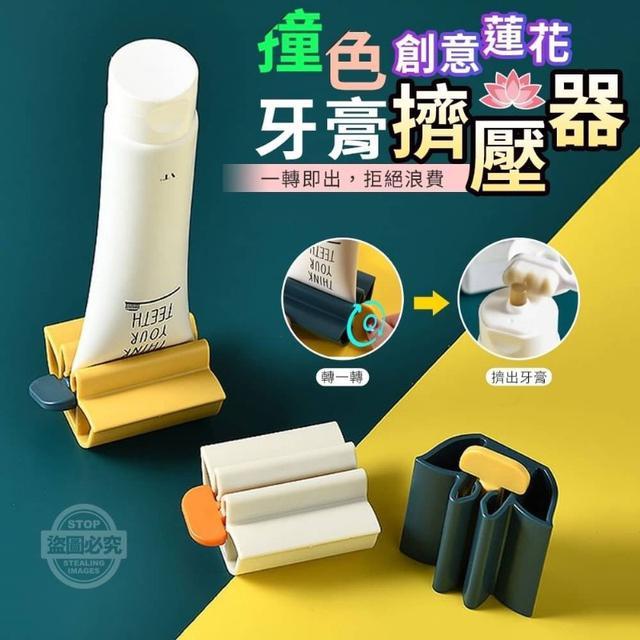 創意蓮花撞色牙膏擠壓器3入 x 2