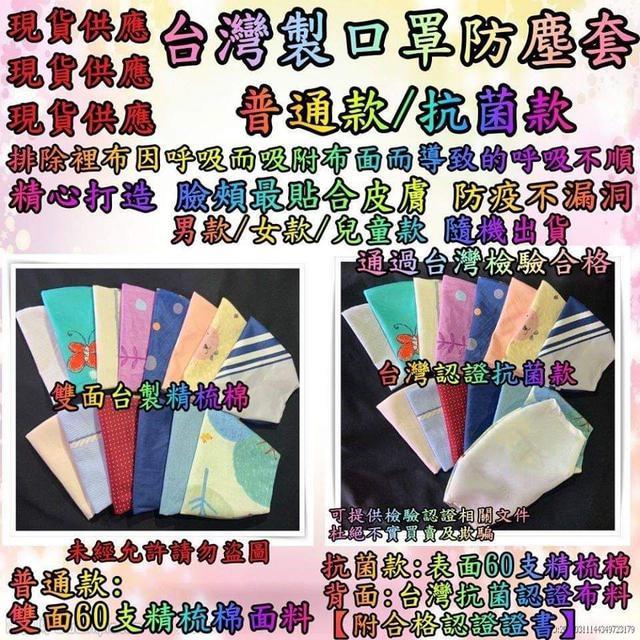 台灣製造-優質口罩套(普通款/抗菌款)