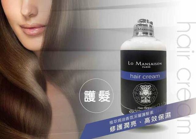 【Lo Mansaison & 大甲媽】植萃焗油香氛深層護髮素
