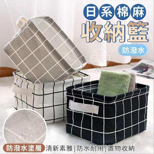 預購 日系棉麻防潑水收納籃 一組4個