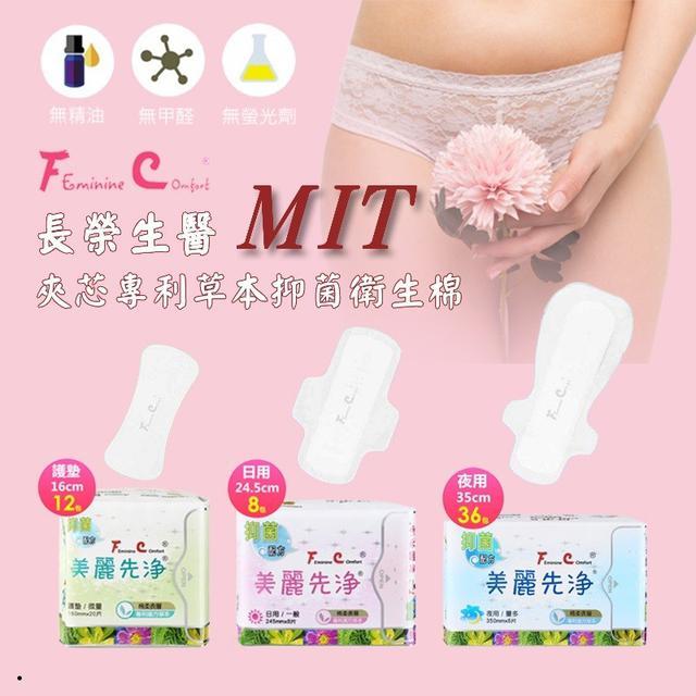 長榮生醫 MIT 夾芯專利草本抑菌衛生棉