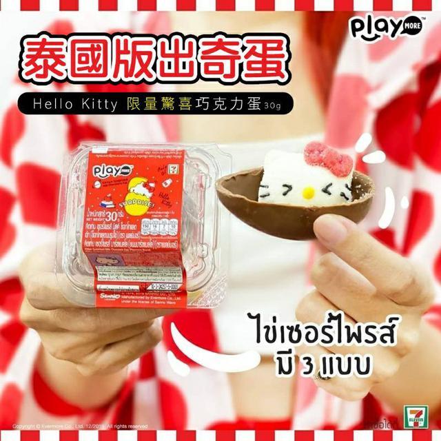 """""""泰國版出奇蛋"""" Hello Kitty 限量泰國巧克力驚喜蛋~Kitty 造型表情軟糖"""