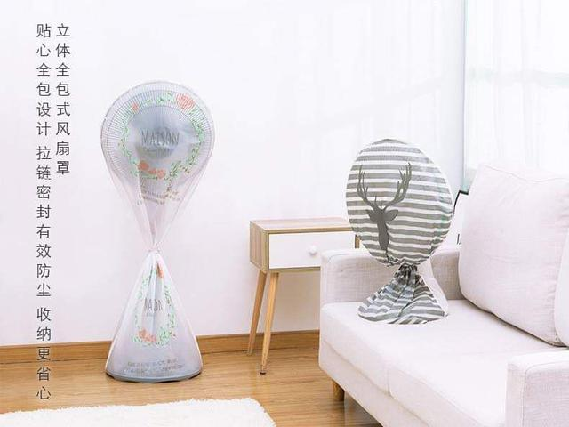 全包式電風扇防塵罩