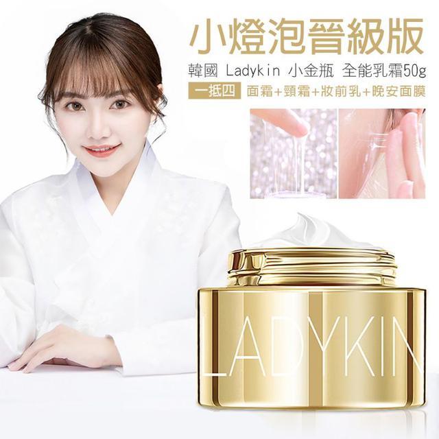 韓國 Ladykin小金瓶全能乳霜50g~一抵四 面霜+頸霜+妝前乳+晚安面膜