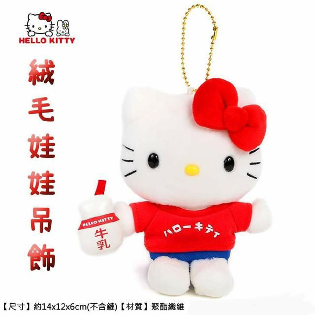 Hello Kitty 絨毛娃娃吊飾