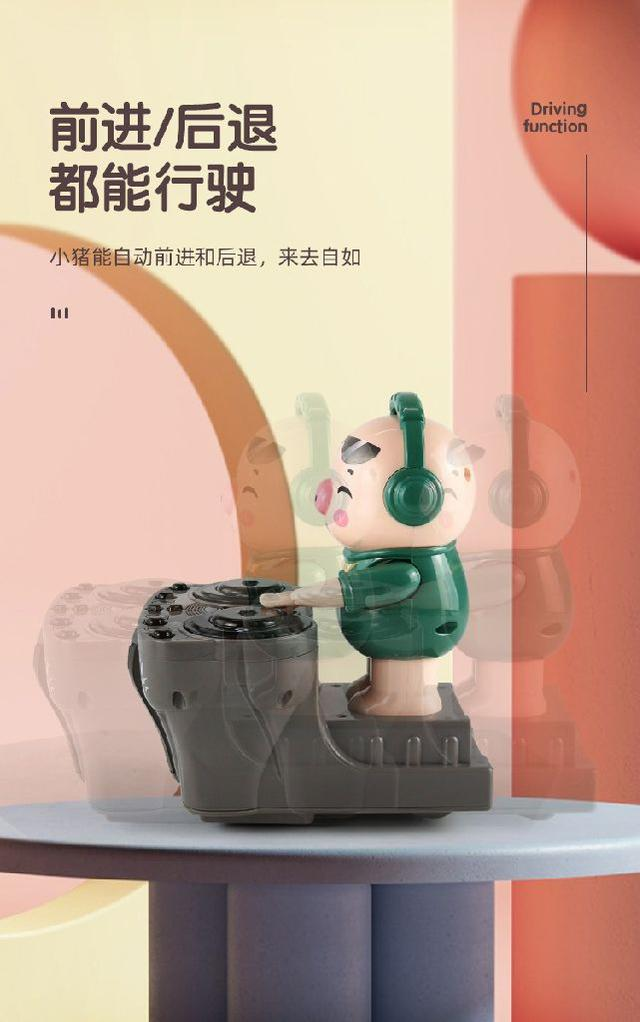 (預購)-2021抖音同款DJ屁小豬 音樂聲光玩具兒童玩具