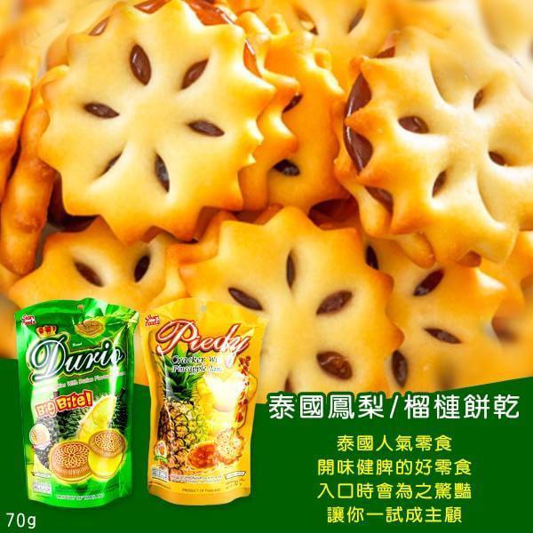 泰國鳳梨/榴槤餅乾 70G