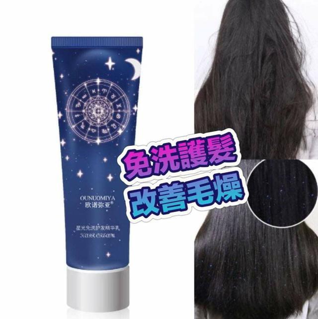 (預購S)星空免洗護髮膜