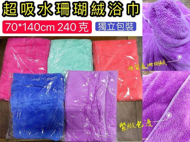 珊瑚絨浴巾-W005