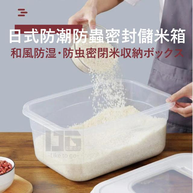 (O)預購 日式防潮防蟲密封儲米箱