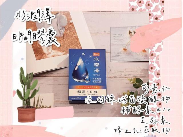 預購 - 水潤澤(日間膠囊)