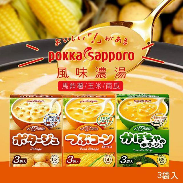 日本 POKKA SAPPORO 風味濃湯 (3袋入)