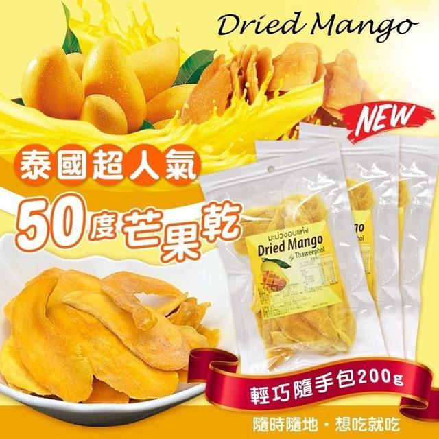 泰國50度芒果乾🥭200g輕巧隨手包