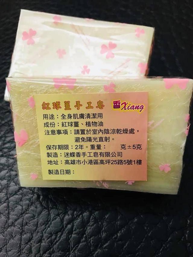 迷蝶香純手工香皂