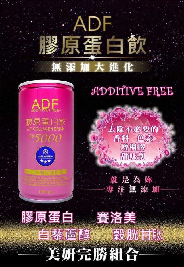 ADF膠原蛋白飲EX 5000 (190ml*24入)