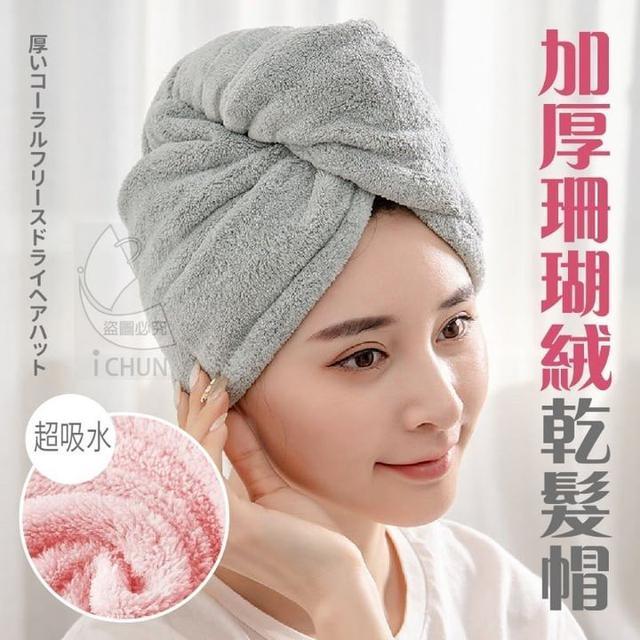 珊瑚絨乾髮帽