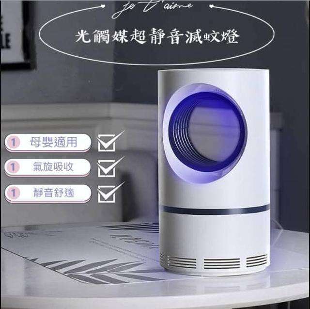 超靜音紫光光觸媒USB滅蚊燈