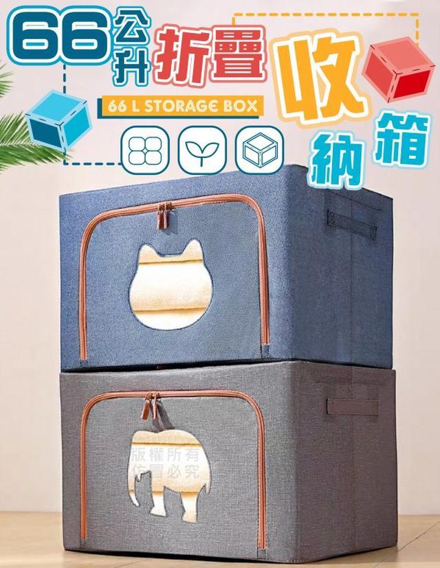 #預購66公升折疊收納箱