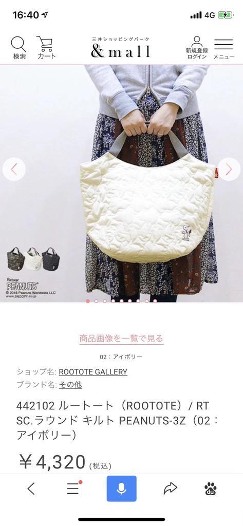 過季Rootote日本大陸製工廠代發