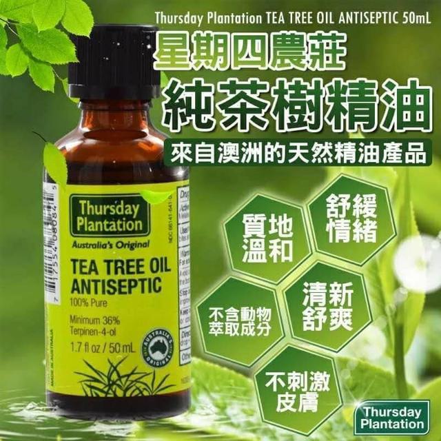 澳洲星期四農莊-純茶樹精油50ml