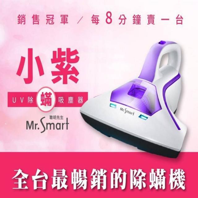 MR.SMART小紫除蟎機