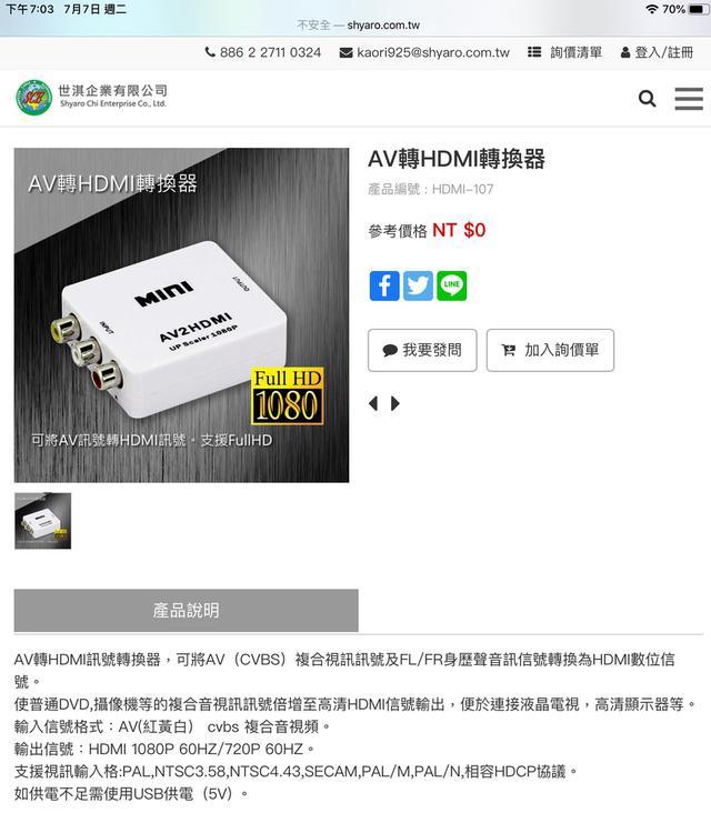 AV轉HDMI轉換器