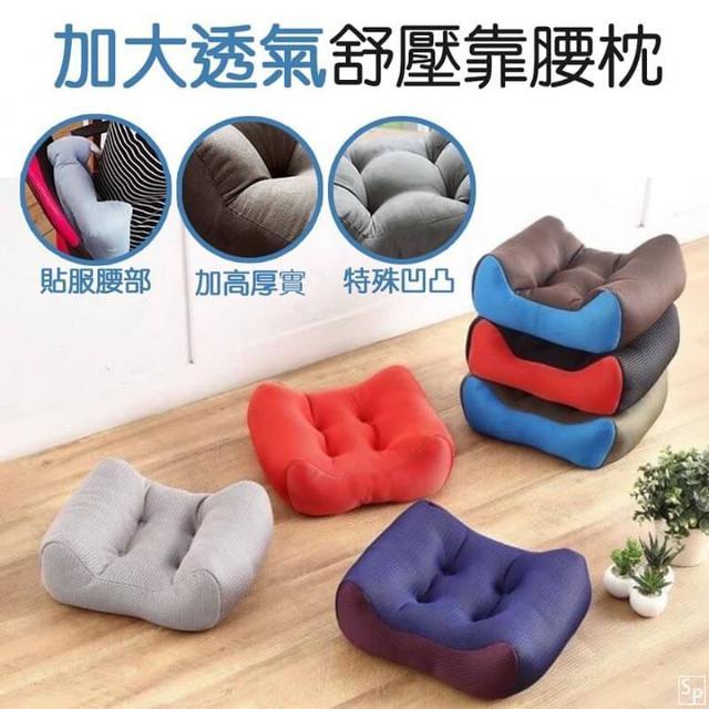 #廠現 加大款 人體工學透氣舒壓靠腰枕