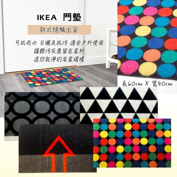 IKEA 門墊/款式隨機出貨