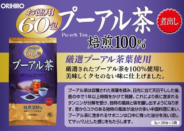 日本ORIHIRO普洱茶茶包 60包
