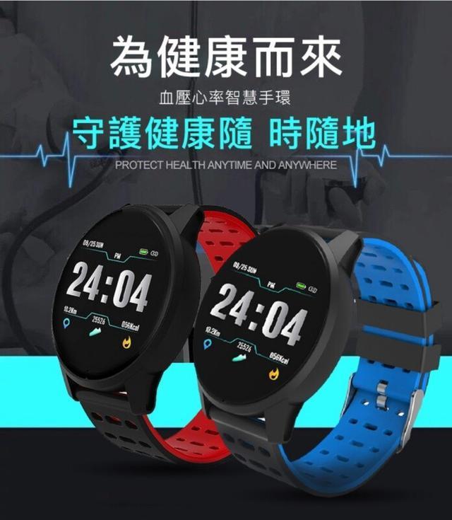 918Life智慧運動手環 動態炫彩大屏幕 多種健康模式