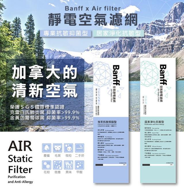 """""""加拿大Banff x Air filter 班夫 靜電空氣濾網(專業抗敏抑菌型/居家淨化抗敏型)"""