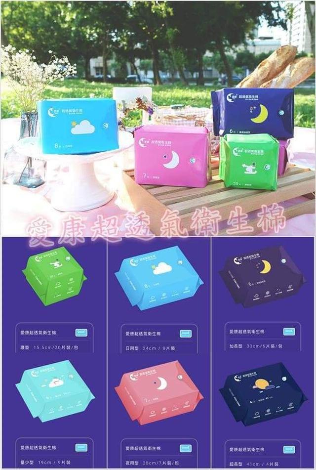 愛康涼感衛生棉 (10包)