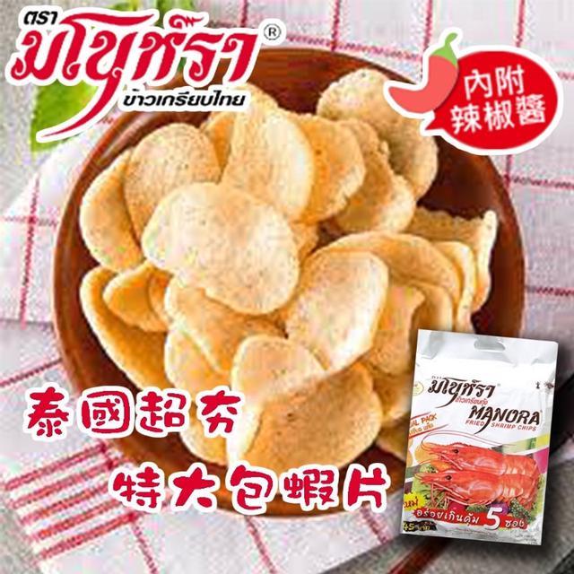 預購-泰國Manora 瑪努拉特大包蝦片 175g【一組兩包】-10/21中午12點結單