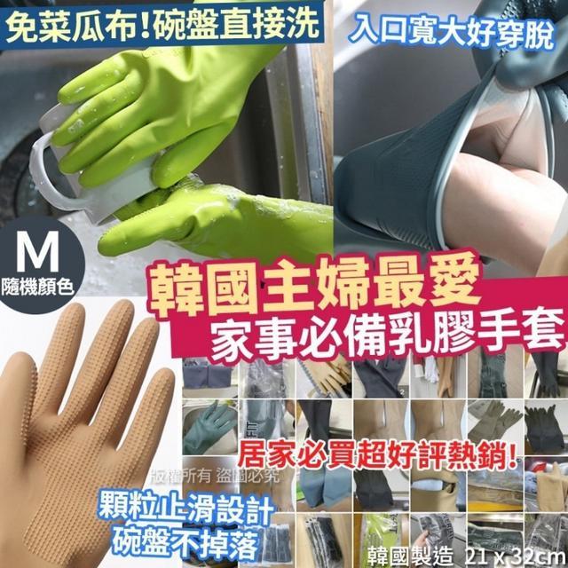 預購-韓國主婦最愛家事必備乳膠手套-M號-10/21中午12點結單 顏色隨機