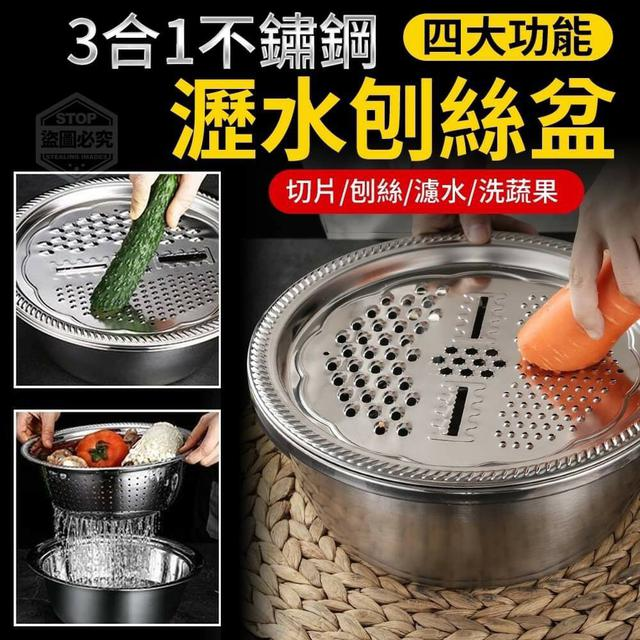 料理3合1不鏽鋼瀝水刨絲盆