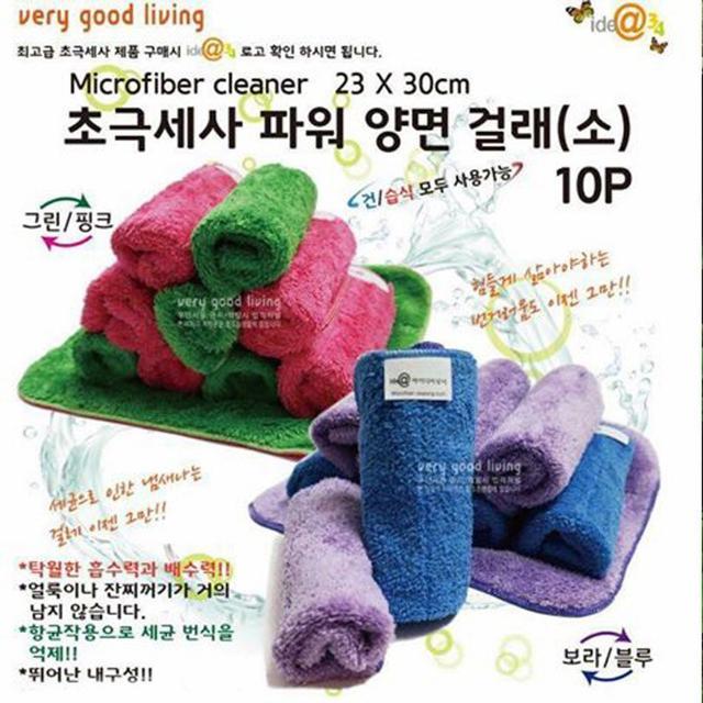 韓國雙層雙色超細纖維抹布 10入/包
